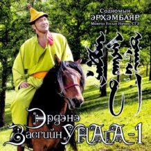 Erhembayar_Erdene-zasgiin-unaga-1050×1050