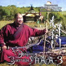 Erhembayar_Erdene-zasgiin-unaga-3-1050×1050