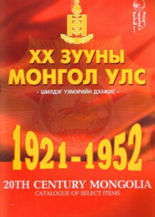 20th Century MOngolians