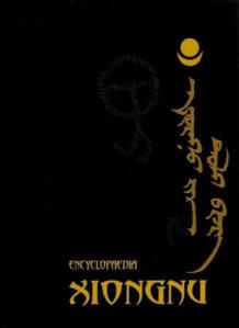 Encyclopaedia Xiongnu