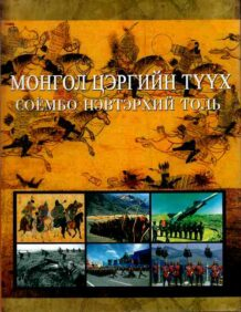 History of Mongolian Soldiers