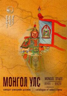 Mongol State