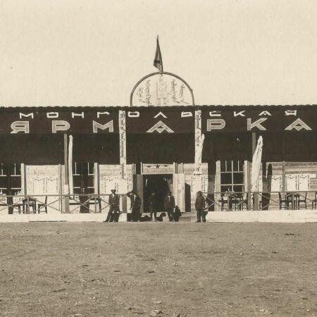 Soviet Economic Control in Mongolia