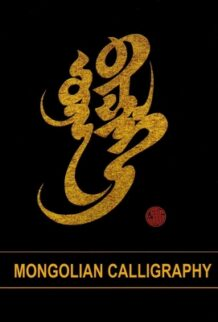 Mongolian Calligraphy Book
