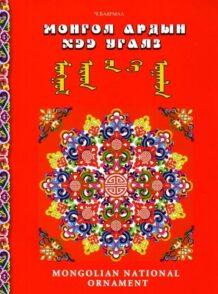Mongolian National Ornament 2