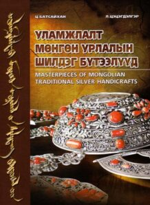 Mongolian Traditional Silver Handcrafts