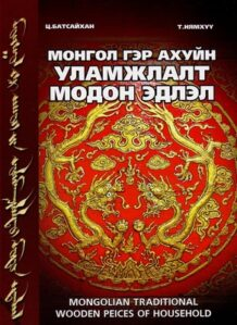 Mongolian Traditional Wooden Pieces