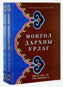Smith art of Mongols