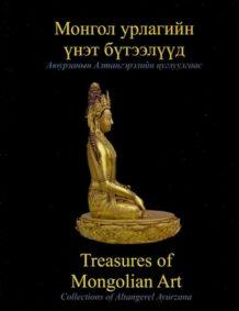 Treasure of Mongolian Art