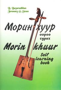 morinlearnbook
