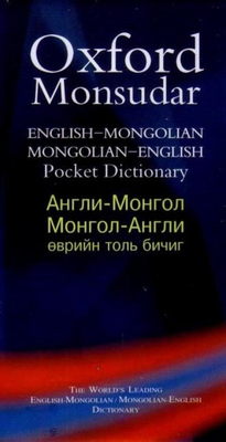 mongolian english dictionary